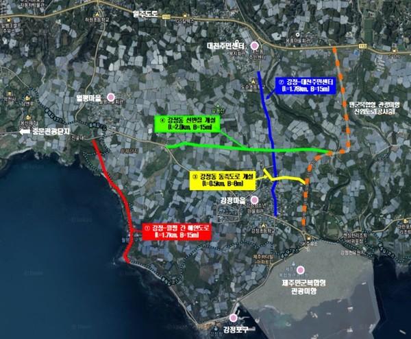 서귀포시는 강정 주민 숙원 사업인 강정마을 지역 연결 도로 4개 노선을 개설하는 사업을 올해부터 오는 2025년까지 본격적으로 추진한다고 밝혔다.
